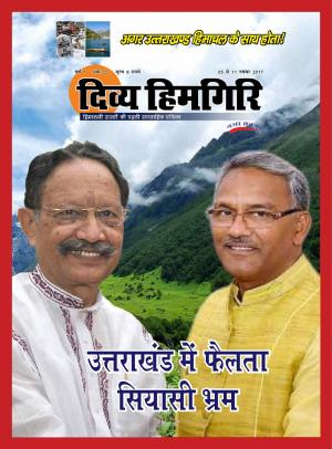 Year:-07,-Issue:-23,- 05 November -2017