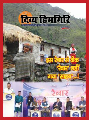 Year:-07,-Issue:-24,- 12 November -2017
