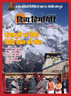 Year:-07,-Issue:-25,- 19 November -2017