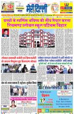 Meri Delhi Weekly Hindi News Paper