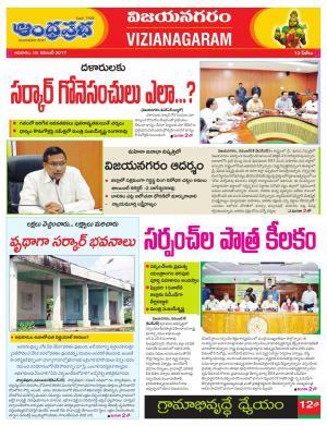 19-11-2017 Vijayanagaram