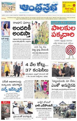 19.11.2017 Andhra Pradesh Main