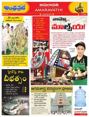 19-11-2017 Vijayawada