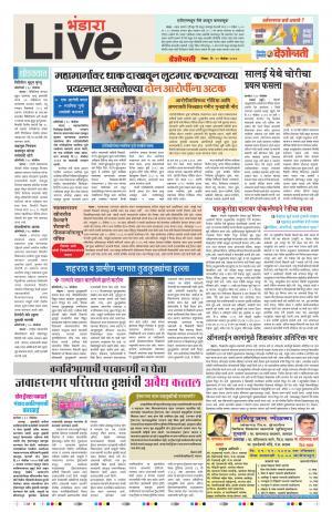 19th Nov Bhandara Live