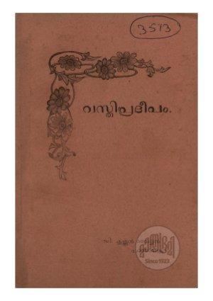 Vasthipradeepam