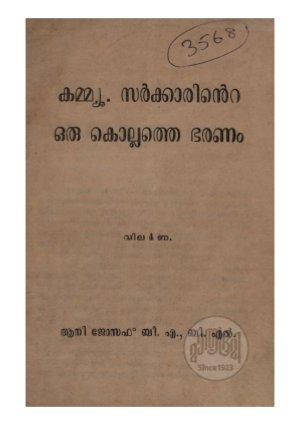 Communist sarkkarinte oru kollathe bharanam - Read on ipad, iphone, smart phone and tablets
