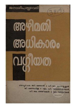 Azhimathi adhikaram vargeeyatha
