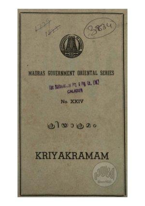 kriyakramam