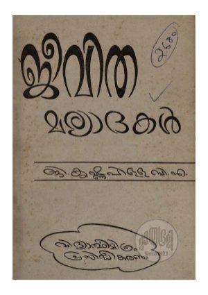 Jeevithamaryadakal