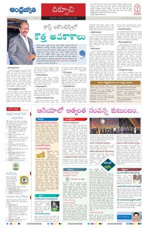 Telugu News Paper Andhra Jyothi Pdf Download -