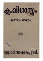 Krishisastram