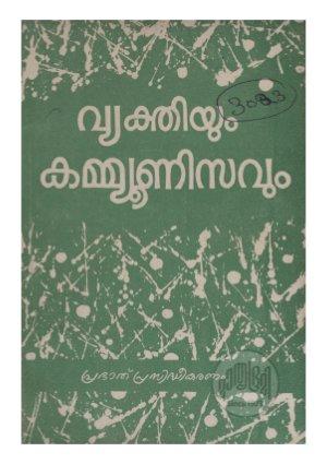 Vyakthiyum communisavum