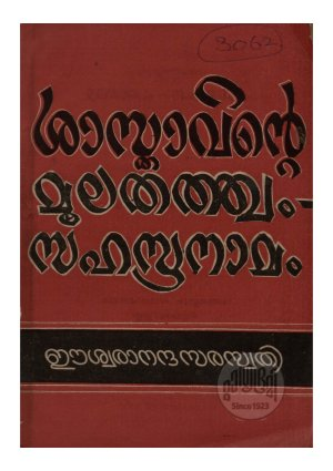 Sasthavinte moolathathwam- sahasranamams - Read on ipad, iphone, smart phone and tablets
