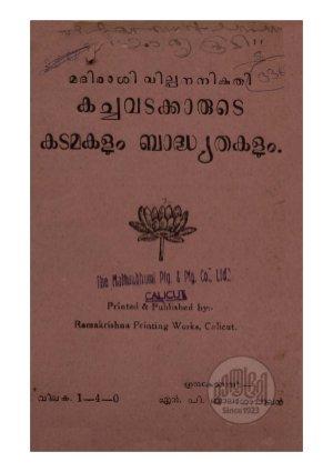 kachavadakkarude kadavum bhadhyathakalum