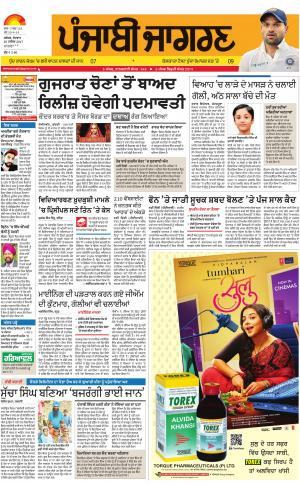 MALWA: Punjabi jagran News : 20th November 2017