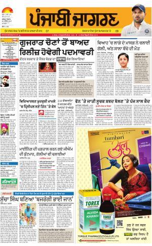 Sangrur\Barnala: Punjabi jagran News : 20th November 2017
