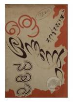 Oru bhranthante diary