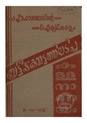 Kochimaharajavinte aikyakeralam - Read on ipad, iphone, smart phone and tablets