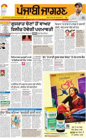 PATIALA: Punjabi jagran News : 20th November 2017