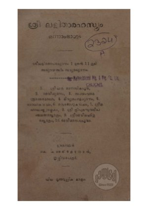 Sree lalitharahasyam - Read on ipad, iphone, smart phone and tablets