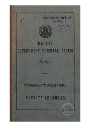 Adwaithavedantham