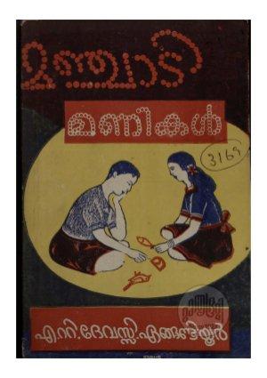 Manchadimanikal - Read on ipad, iphone, smart phone and tablets