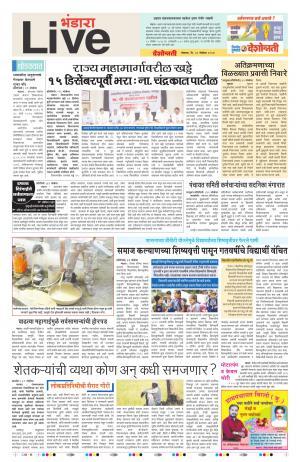 20th Nov Bhandara Live