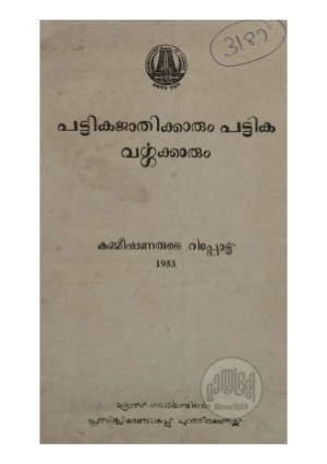 Pattikajathikkarum pattikavargakkarum - Read on ipad, iphone, smart phone and tablets
