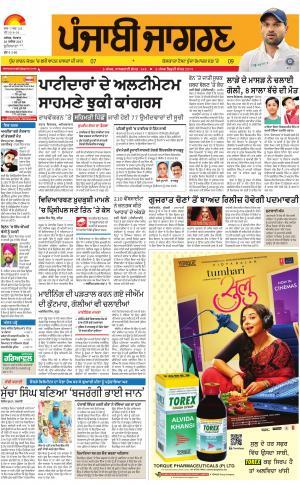 Jagraon: Punjabi jagran News : 20th November 2017