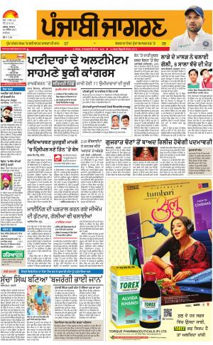 JALANDHAR: Punjabi jagran News : 20th November 2017