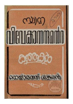 Swami vivekanandante kathukal