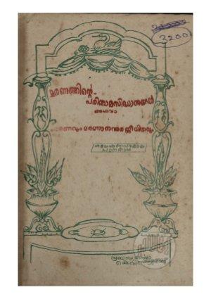 Maranavum marananantharajeevithavum