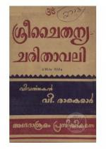 Sree chaithanyacharithavali