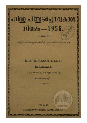 Hindu pinthudarchavakasa niyamam 1956 - Read on ipad, iphone, smart phone and tablets.