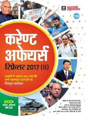 Current Affairs Refresher 2017 (H)