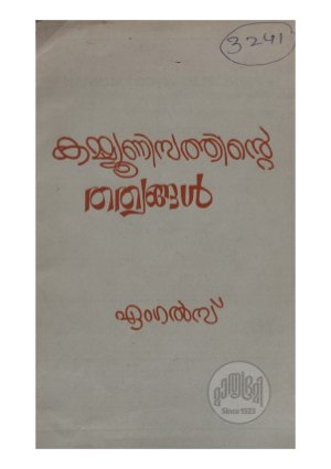 Communisathinte thathwangal - Read on ipad, iphone, smart phone and tablets.