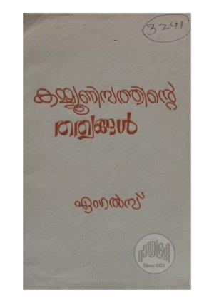 Communisathinte thathwangal