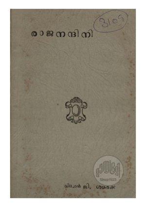 Rajanandini