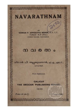 Navaratnam - Read on ipad, iphone, smart phone and tablets.