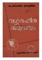 Vargarahitha samudayam