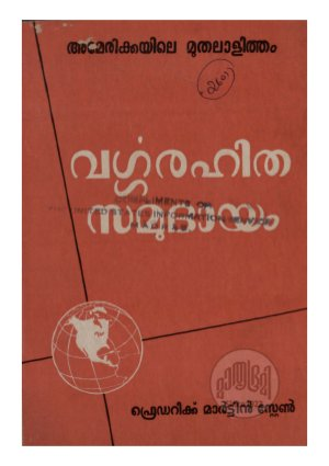 Vargarahitha samudayam - Read on ipad, iphone, smart phone and tablets.