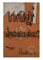 Gandhiji yanthrangalkkethiro?