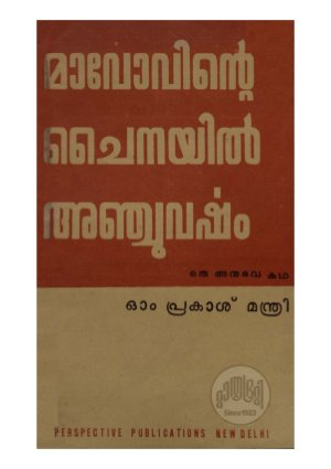 Maovinte chindayil 5 varsham - Read on ipad, iphone, smart phone and tablets.