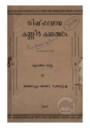 Nishfalamaya kannerkanangal