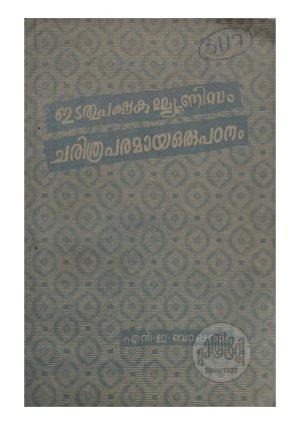 Idathupakshacommunism: charithraparamaya oru padanam - Read on ipad, iphone, smart phone and tablets.