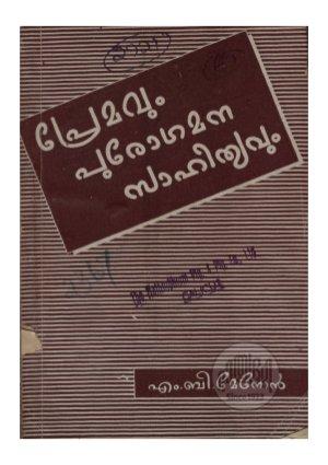 Premavum Purghamana Sahithyavum