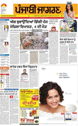 BATHINDA: Punjabi jagran News : 21st November 2017
