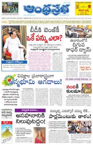 21.11.2017 Andhra Pradesh Main