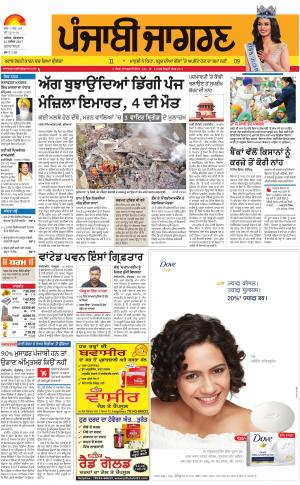 GURDASPUR: Punjabi jagran News : 21st November 2017