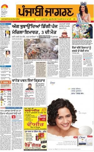 AMRITSAR: Punjabi jagran News : 21st November 2017